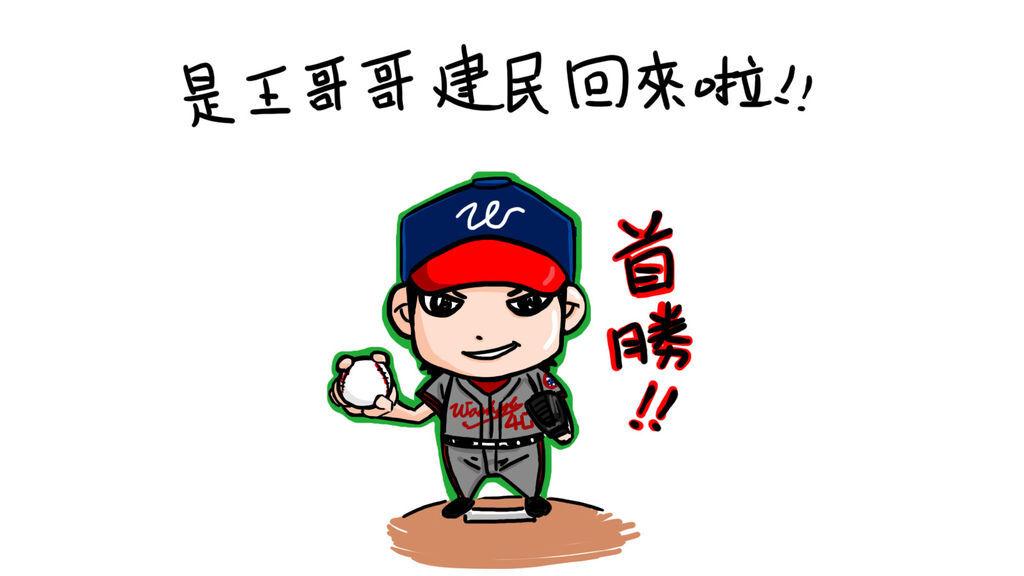 20110810王建民回來啦!!05拷貝.jpg