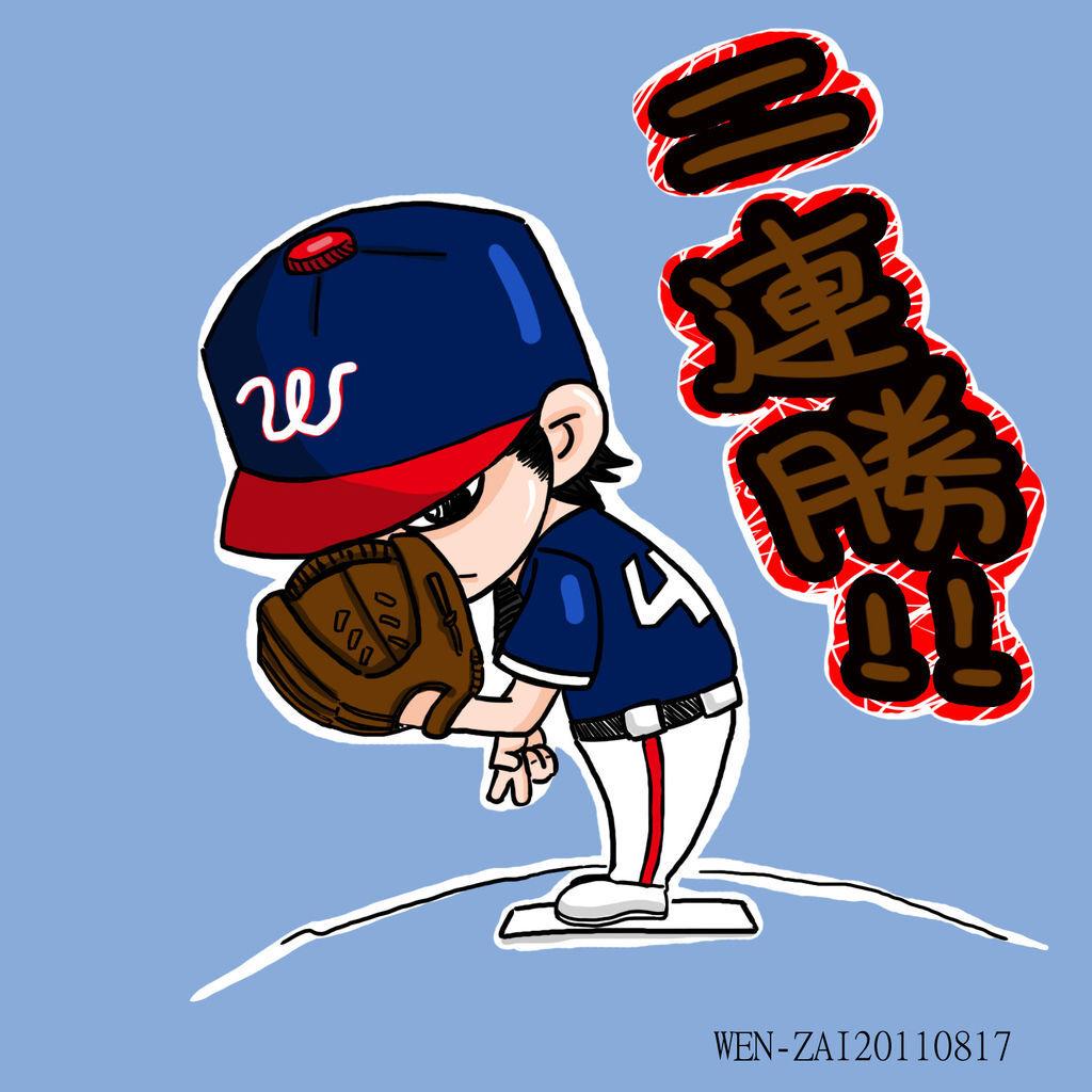 20110817王建民二連勝拷貝.jpg