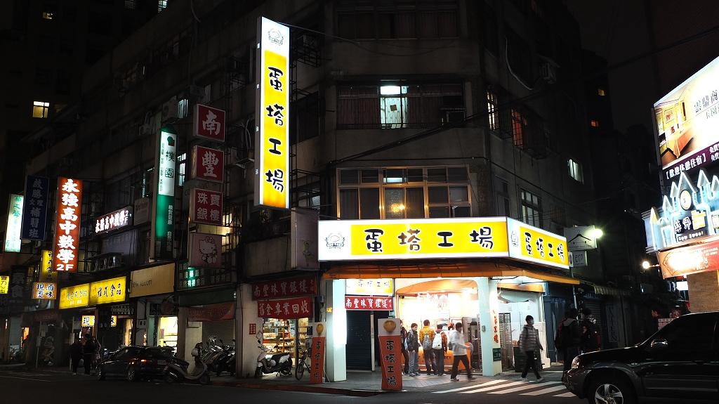 20111231蛋塔工場 (2).JPG