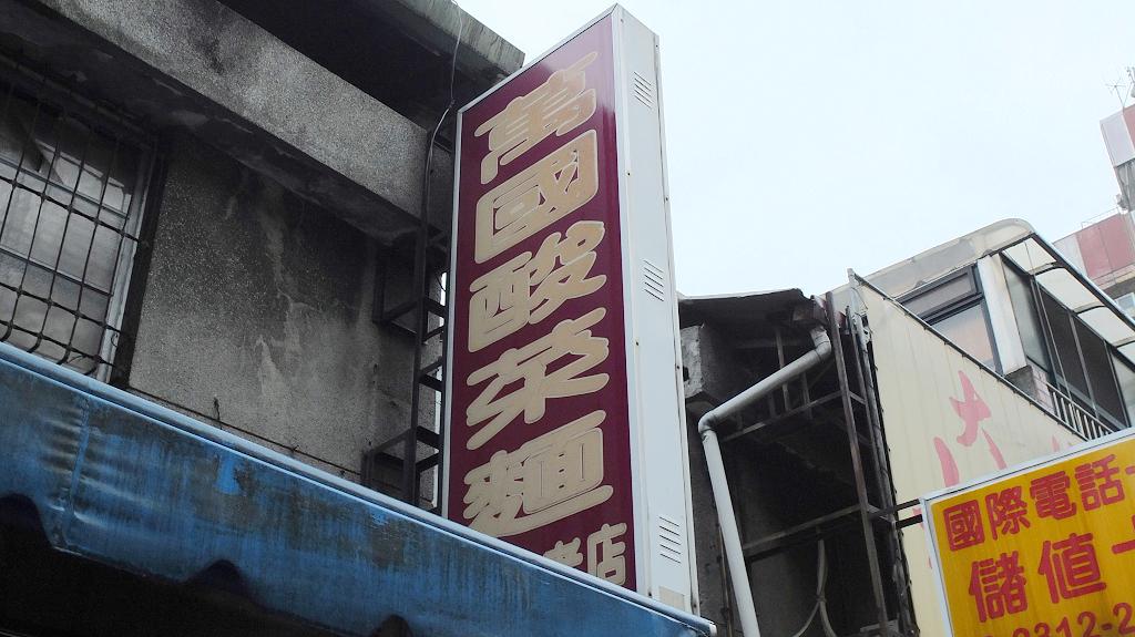 20120929酸菜麵