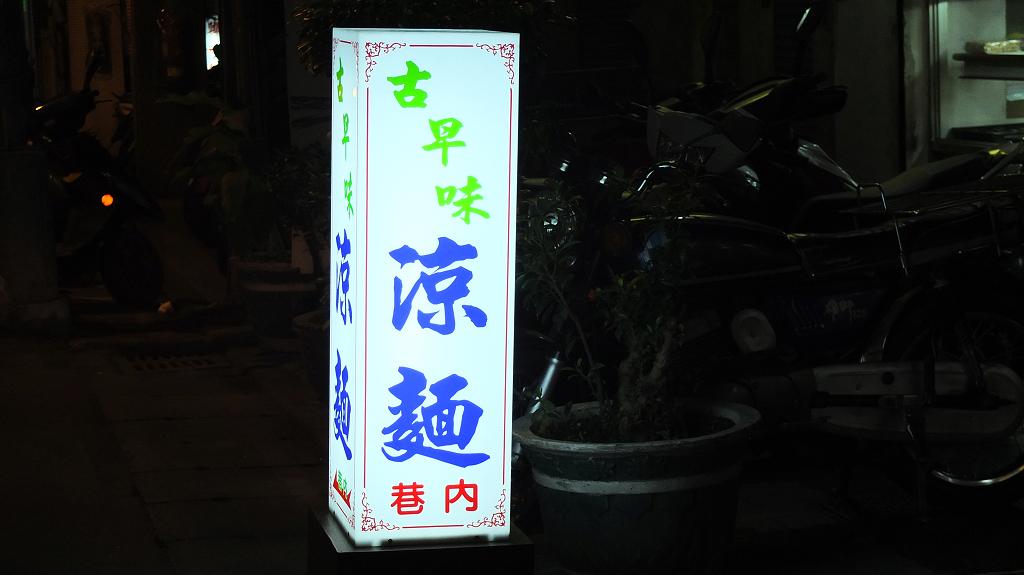20120929古早味涼麵 (1)
