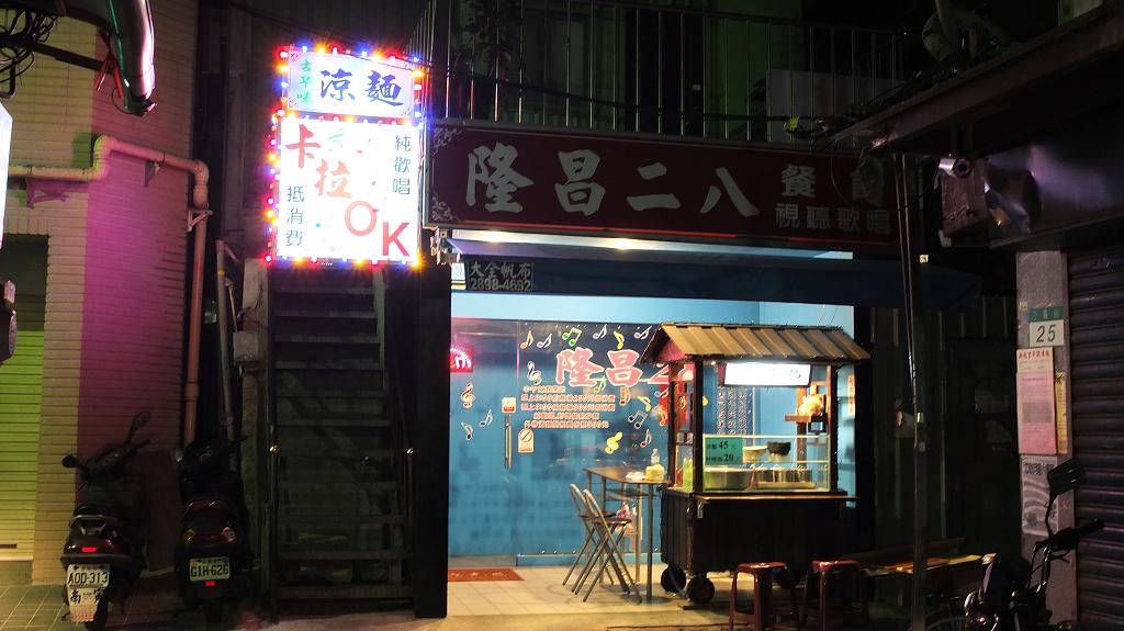 20120929古早味涼麵 (3)