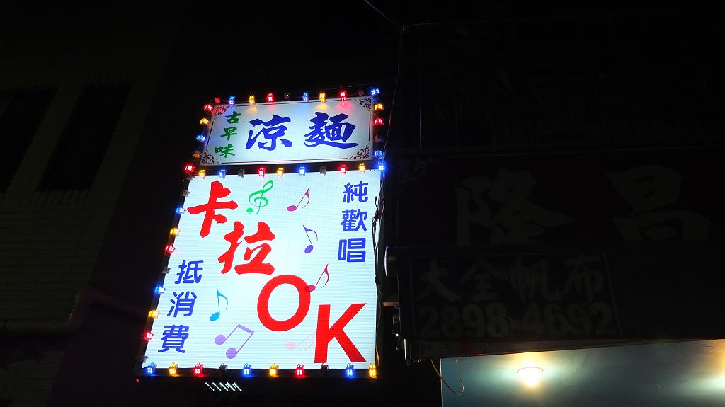 20120929古早味涼麵 (4)