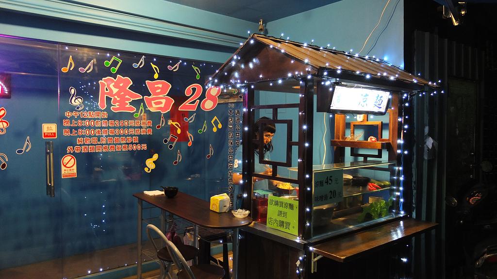 20120929古早味涼麵 (5)