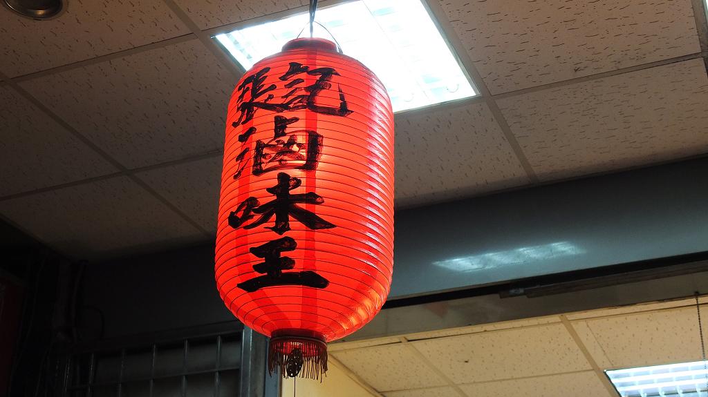 20121002張記滷味王 (3)