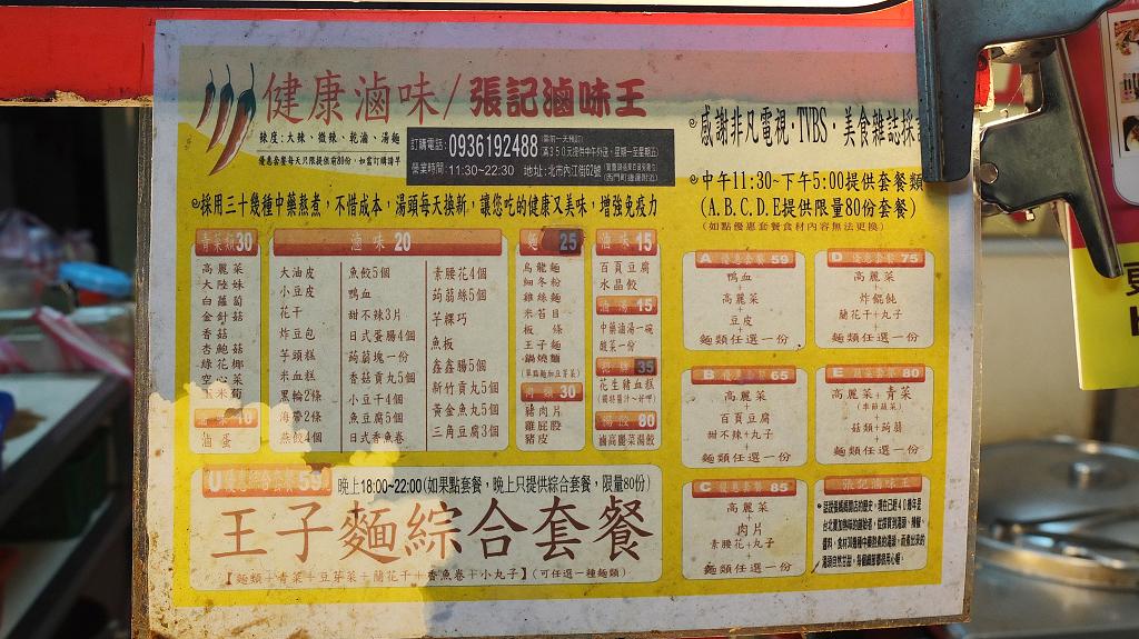 20121002張記滷味王 (8)
