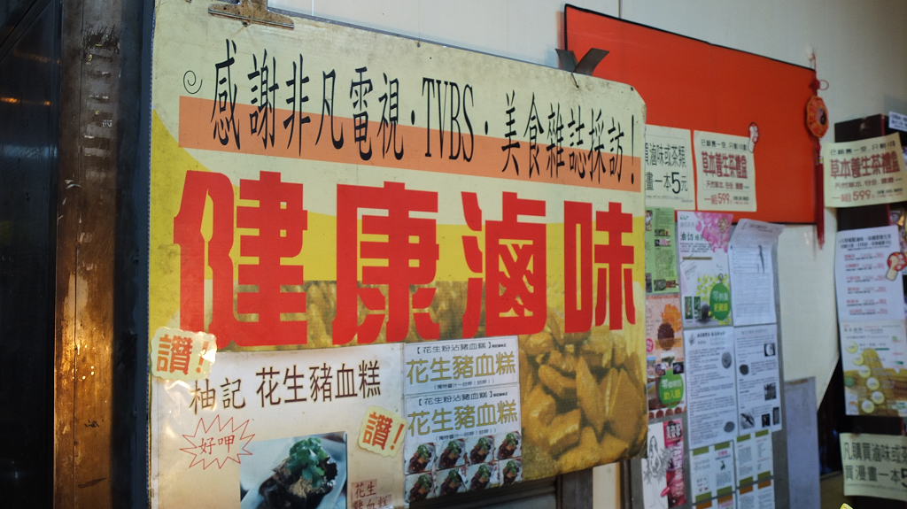 20121002張記滷味王 (11)
