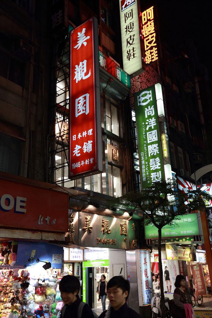 20121031美觀園 (1)