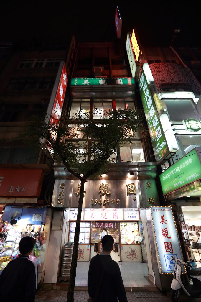 20121031美觀園 (2)