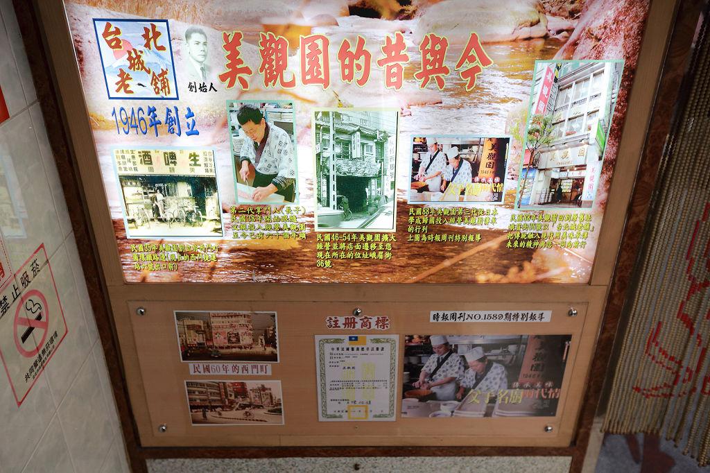 20121031美觀園 (7)