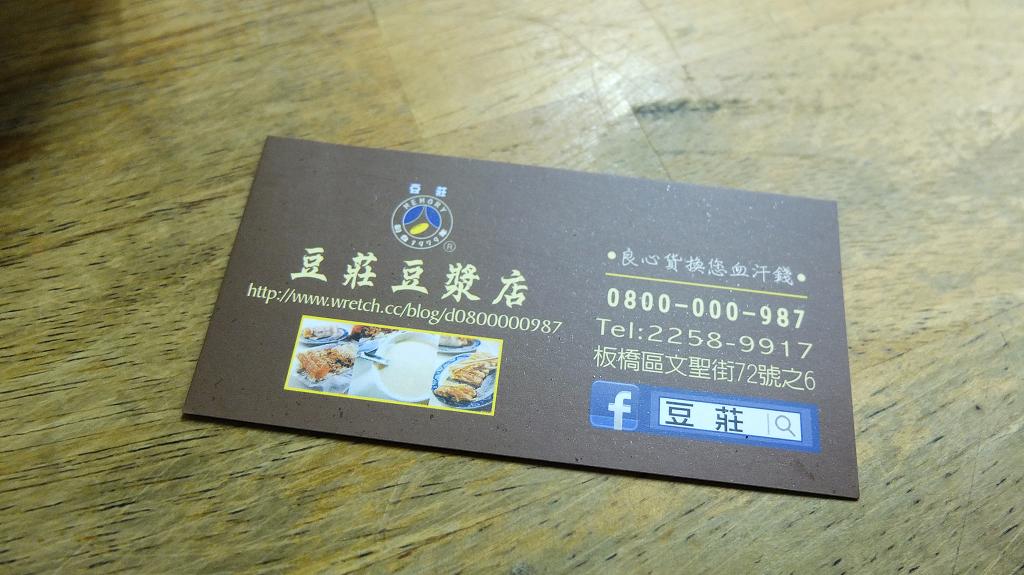 20121009豆莊早點 (15)