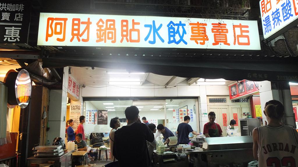 20121020阿財鍋貼專賣店 (4)