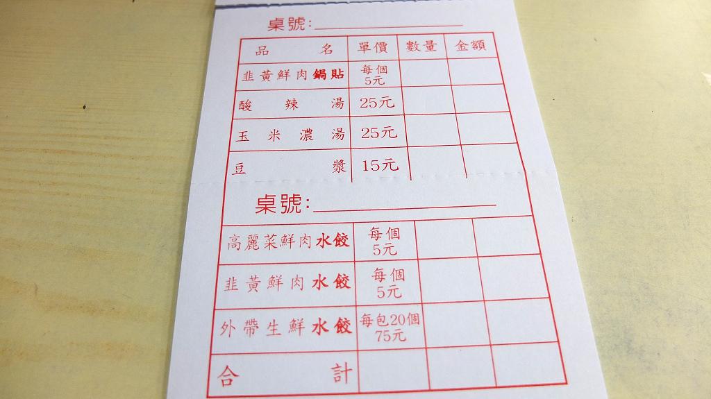 20121020阿財鍋貼專賣店 (9)