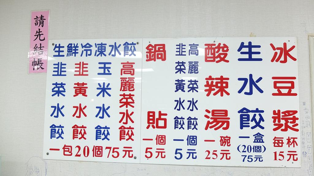 20121020阿財鍋貼專賣店 (17)