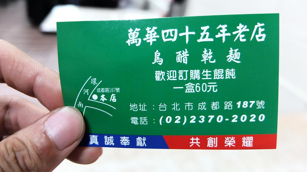 20130107阿明烏醋麵 (19)