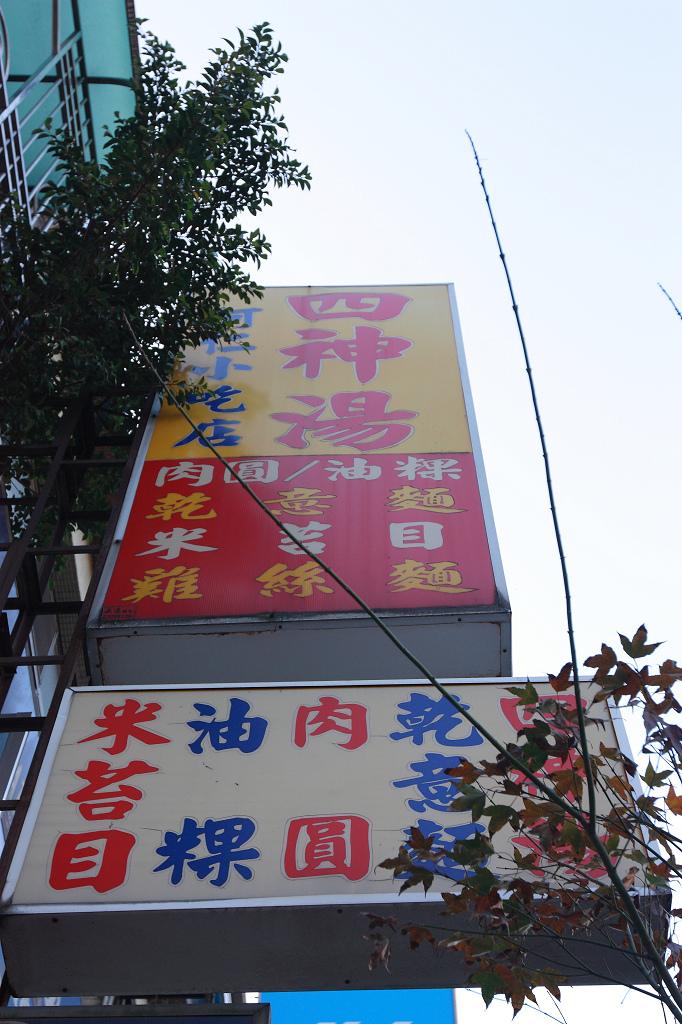 20130115阿仁小吃 (17)