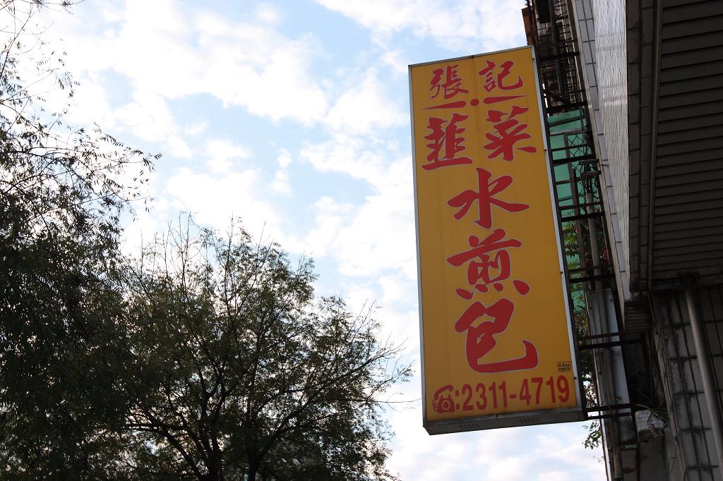 20130115阿仁小吃 (18)