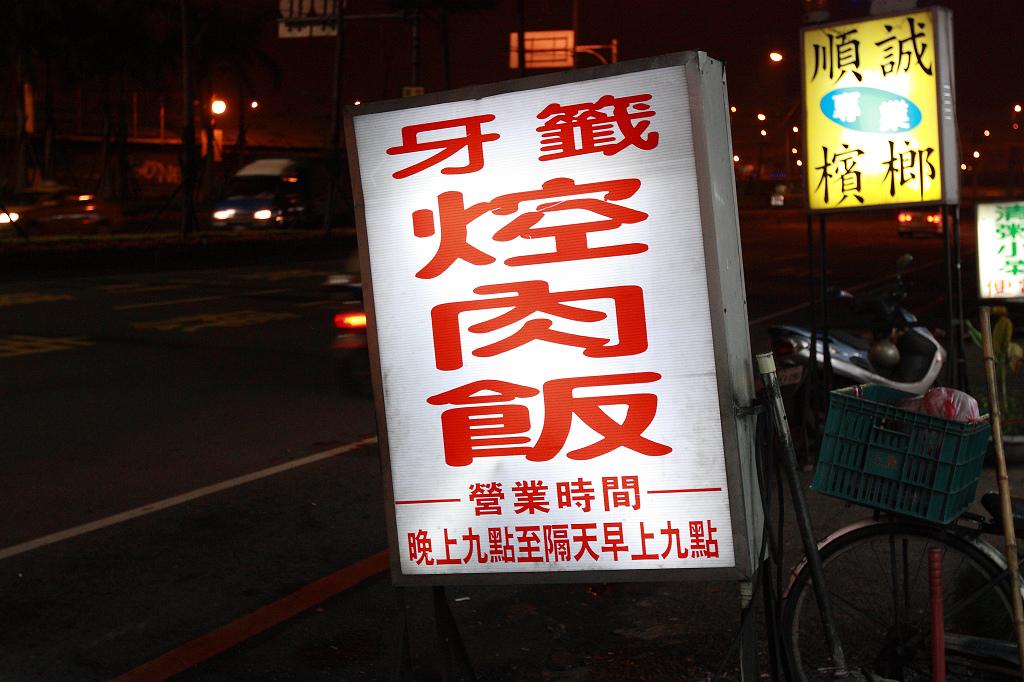 20130117牙籤控肉飯 (3)