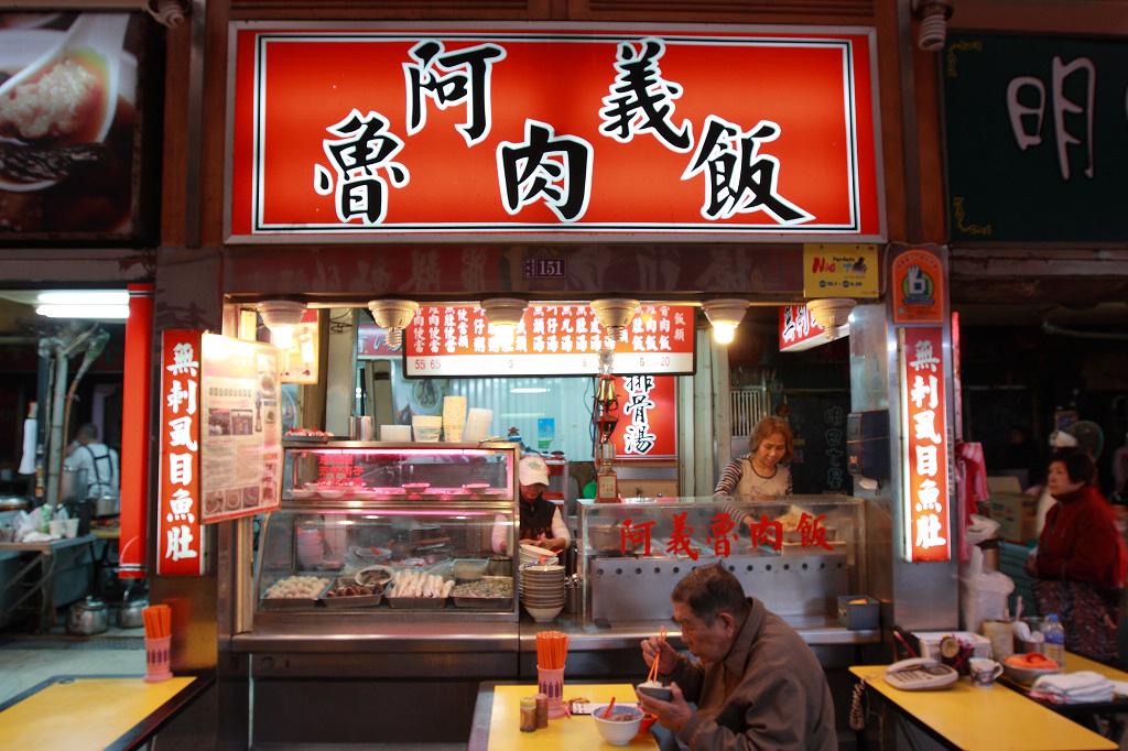 20130117阿義魯肉飯 (4)