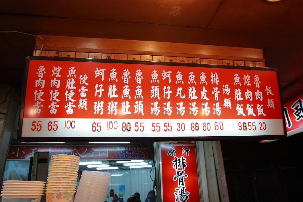 20130117阿義魯肉飯 (5)