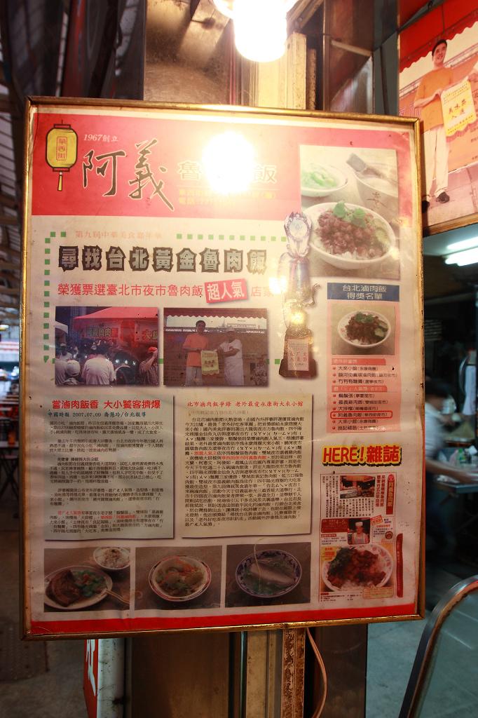 20130117阿義魯肉飯 (6)