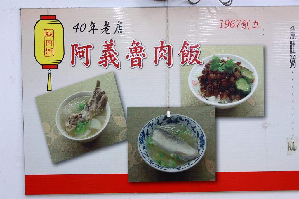 20130117阿義魯肉飯 (24)
