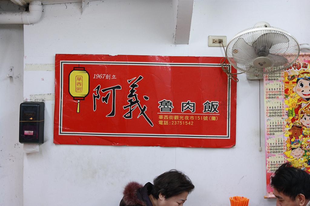 20130117阿義魯肉飯 (26)