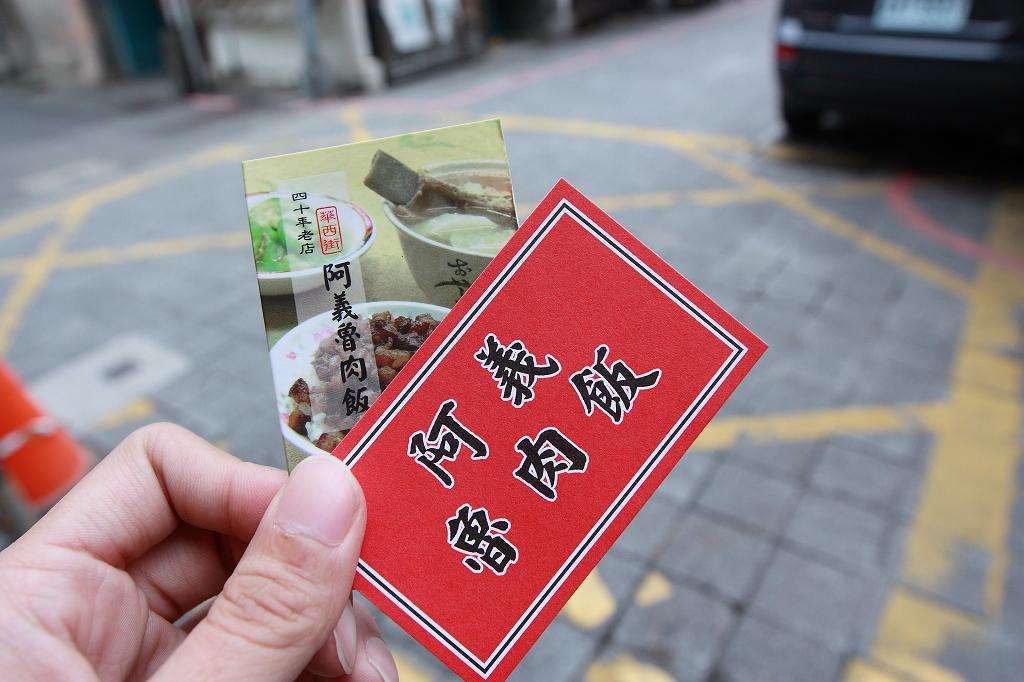 20130117阿義魯肉飯 (28)