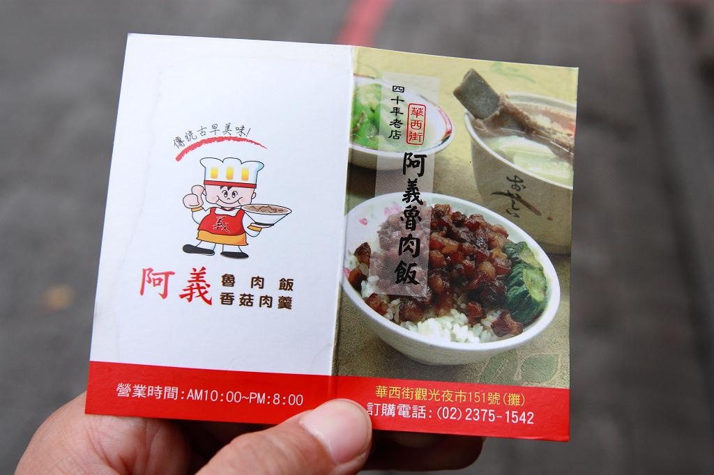 20130117阿義魯肉飯 (30)
