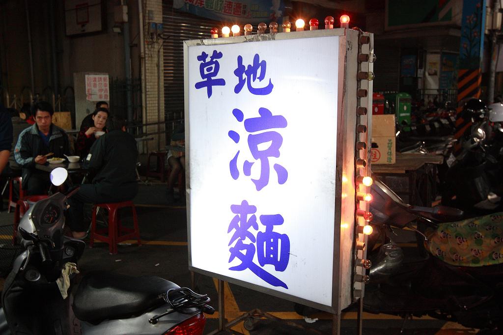 20130120三重-草地涼麵 (1)