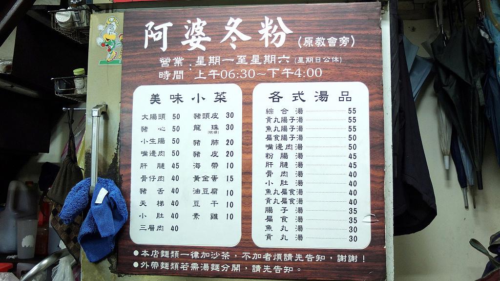 20130128阿婆冬粉 (6)