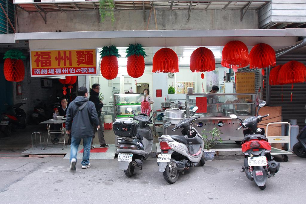 20130122福州伯的e碗麵 (1)