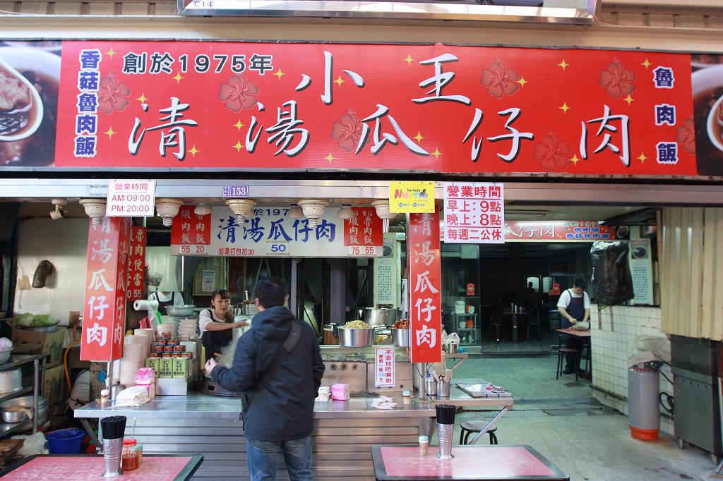 20130121小王清湯瓜仔肉 (1)