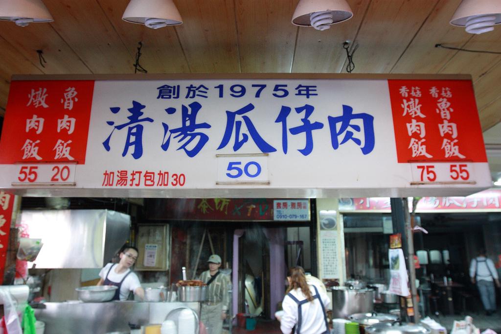 20130121小王清湯瓜仔肉 (2)