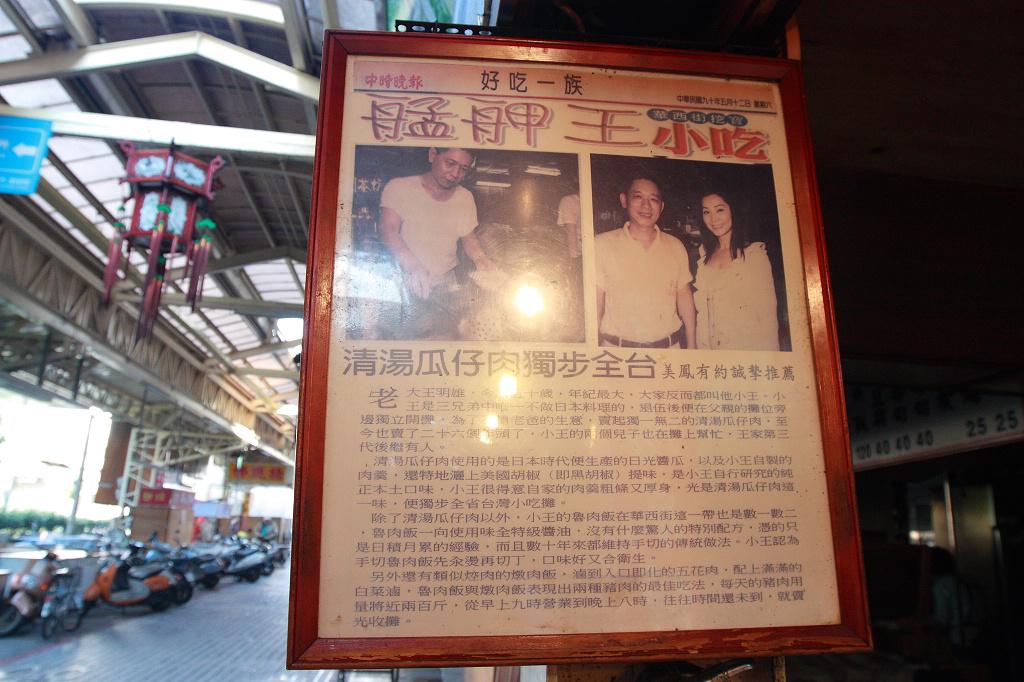 20130121小王清湯瓜仔肉 (5)