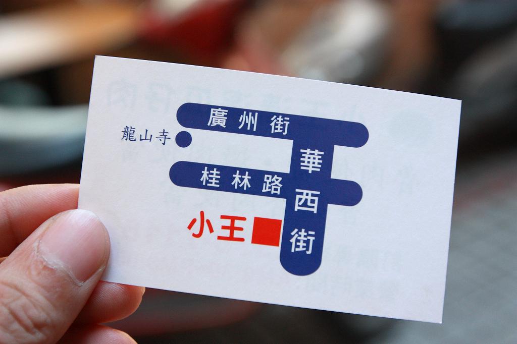 20130121小王清湯瓜仔肉 (21)