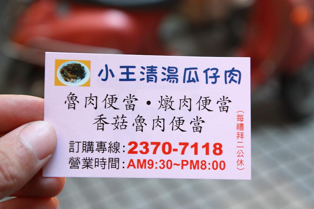 20130121小王清湯瓜仔肉 (22)
