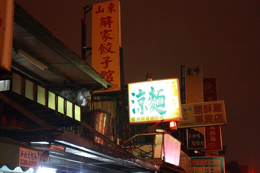 20120123福德涼麵 (1)