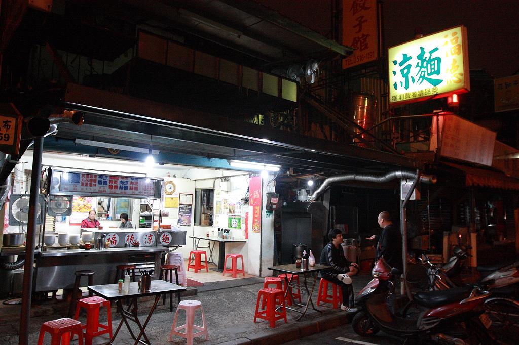 20120123福德涼麵 (2)