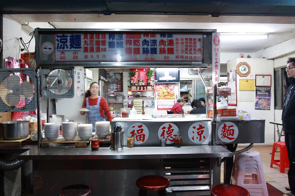 20120123福德涼麵 (3)