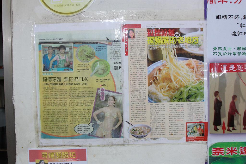 20120123福德涼麵 (8)