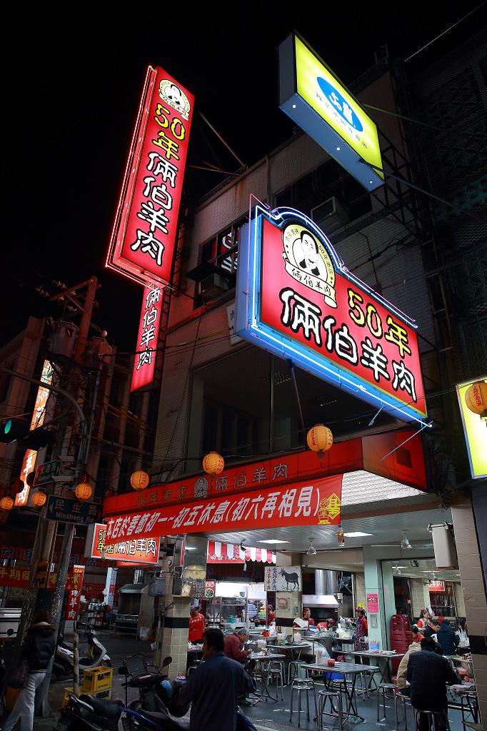 20130125鳳山倆伯羊肉 (2)