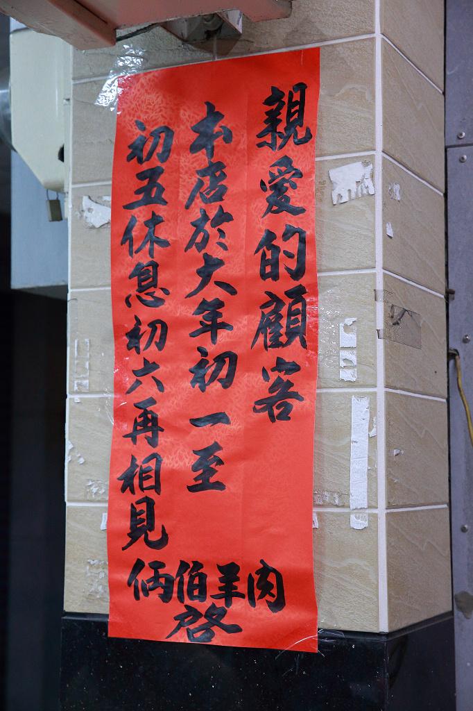 20130125鳳山倆伯羊肉 (5)