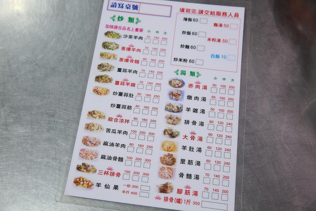 20130125鳳山倆伯羊肉 (11)