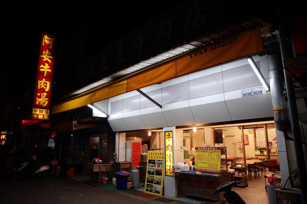 20130124阿安牛肉湯 (1)