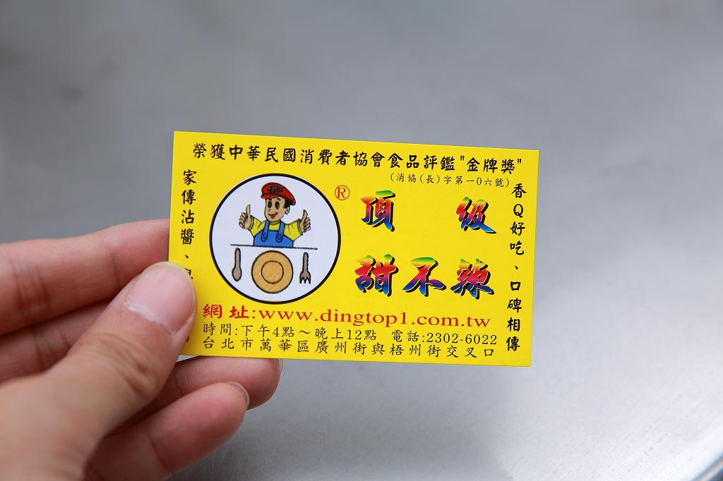 20130202頂級甜不辣 (12)