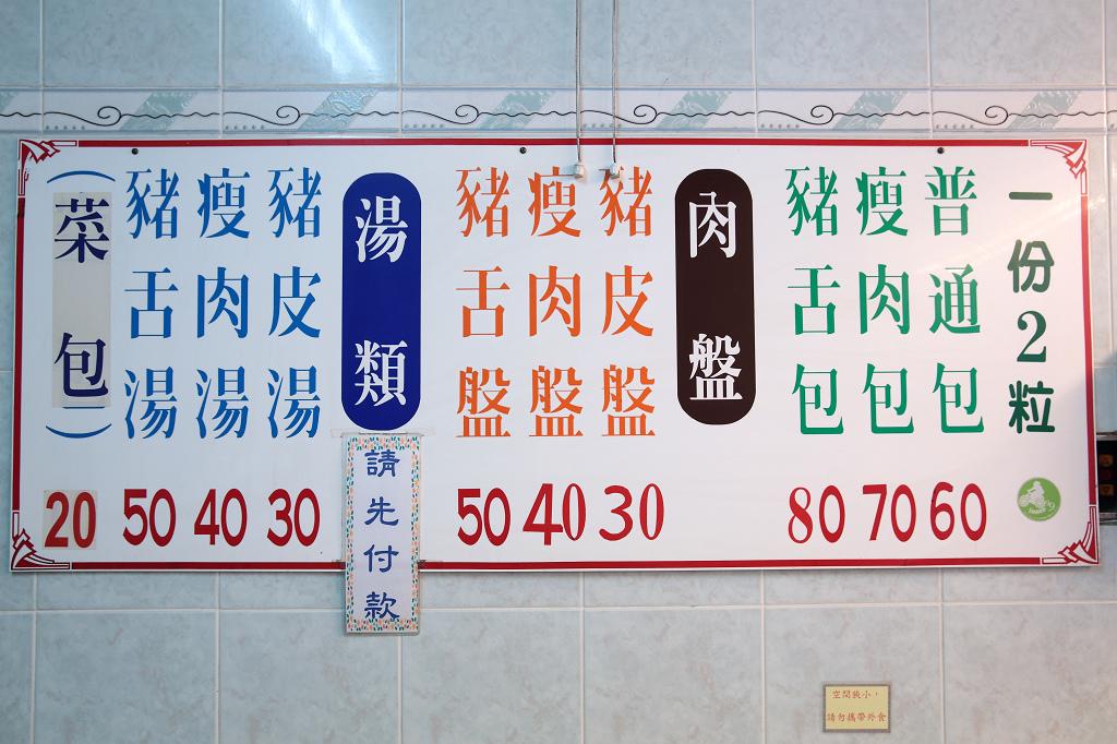 20130214永樂市場-阿松割包 (4)