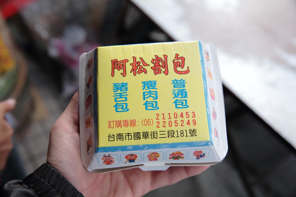 20130214永樂市場-阿松割包 (5)