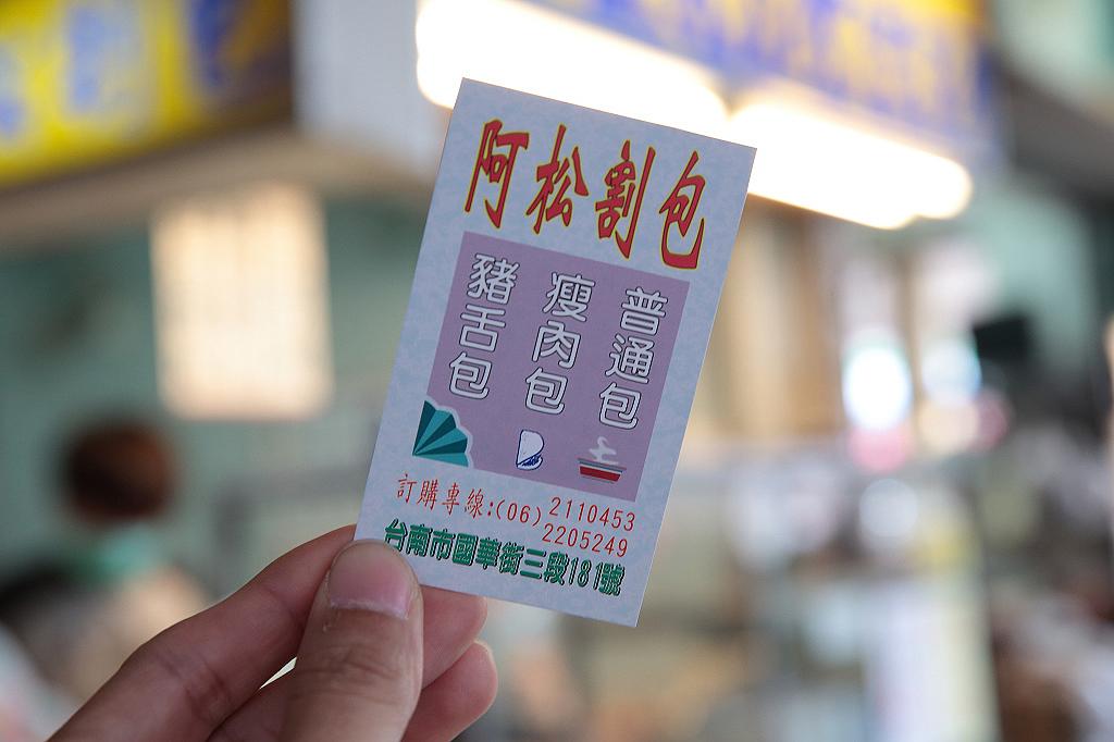 20130214永樂市場-阿松割包 (7)