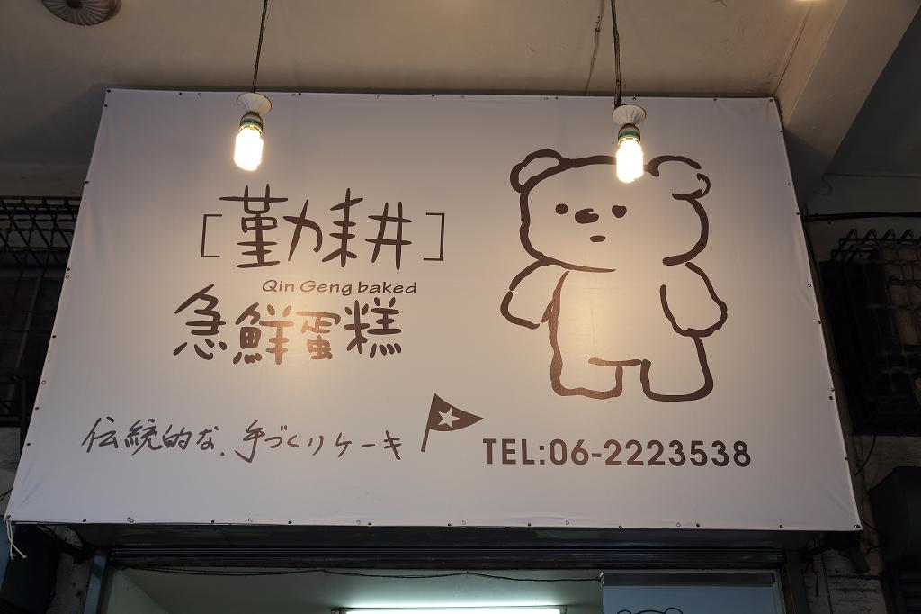20130214永樂市場-勤耕急鮮蛋糕 (7)